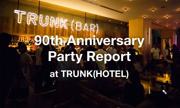 90th Anniversary Party Report<br> at TRUNK(HOTEL)