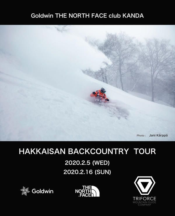 【Goldwin/THE NORTH FACE club 神田 -HAKKAISAN BACKCOUNTRY TOUR vol.2-】
