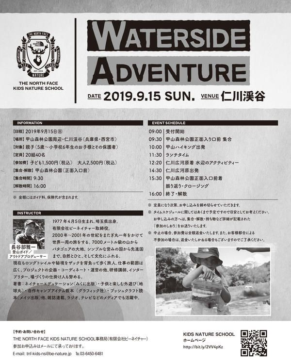 【THE NORTH FACE KIDS NATURE SCHOOL ~Waterside Adventure in 仁川渓谷~】