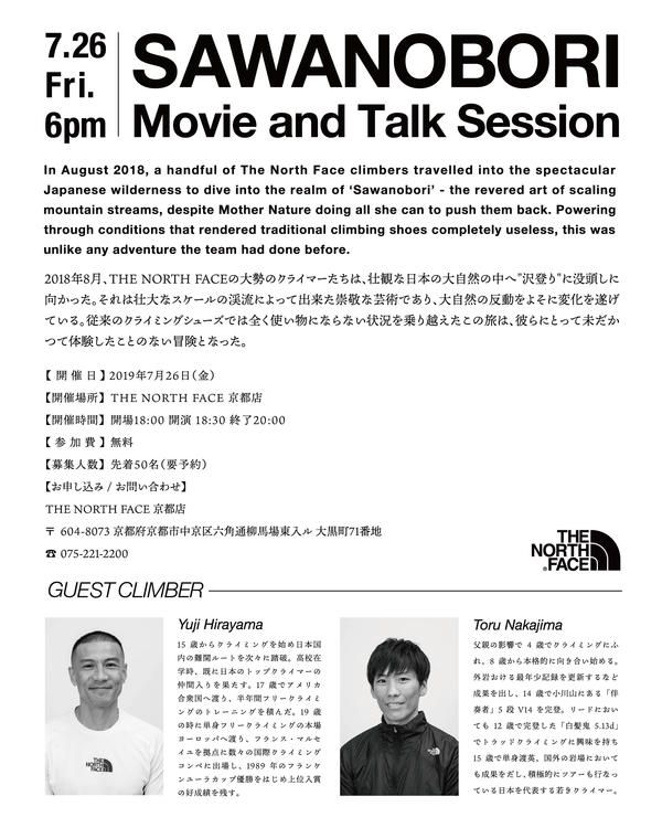 "【THE NORTH FACE KYOTO - ""SAWANOBORI"" Movie and Talk Session - 】"