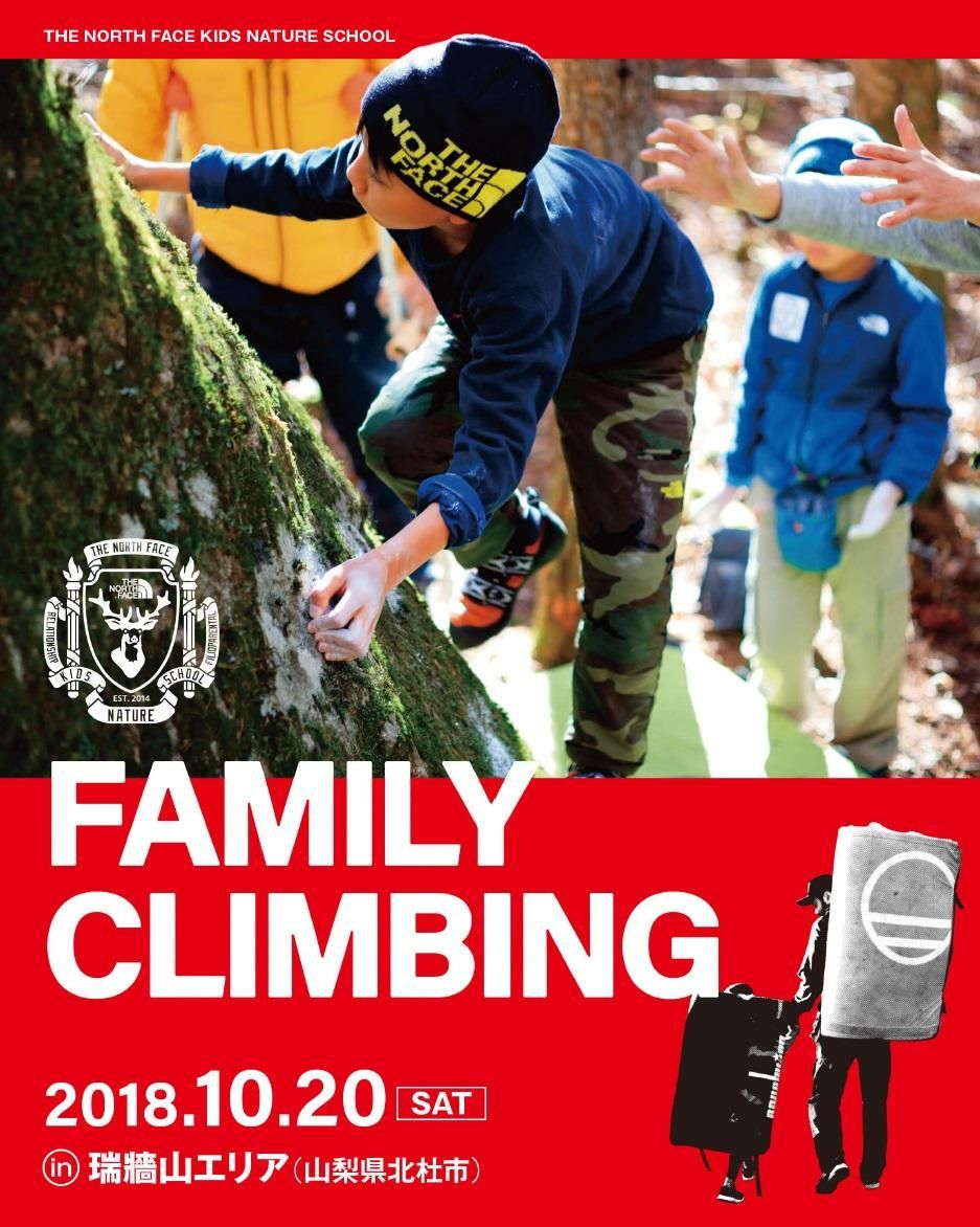 "【THE NORTH FACE KIDS NATUTE SCHOOL ""FAMILY CLIMBING in 瑞牆山エリア""】"