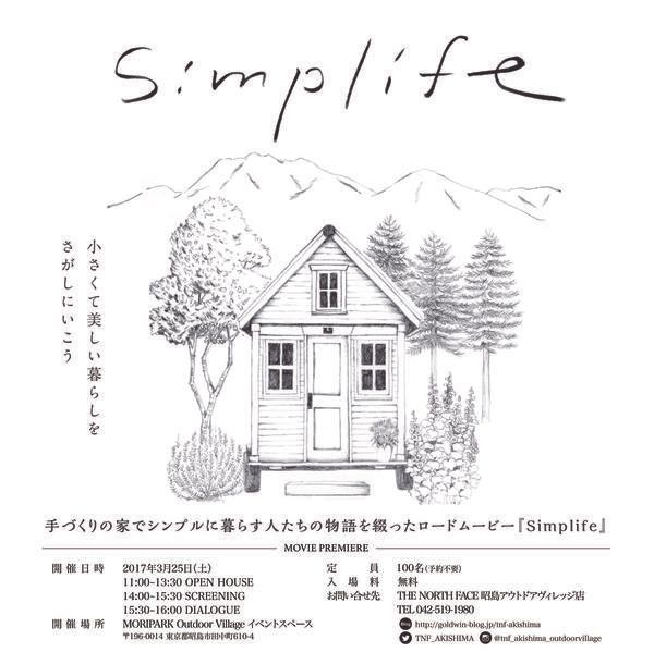【THE NORTH FACE AKISHIMA OUTDOORVILLAGE 「simplife」MOVIE PREMIERE】