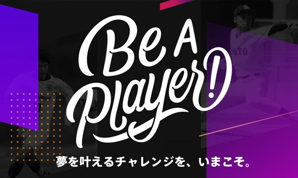 Be a Player! PROJECT