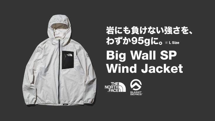 Big Wall SP Wind Jacket