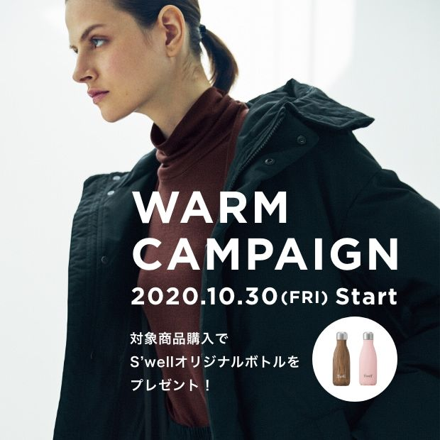WARM CAMPAIGN -対象商品購入でS'wellオリジナルボトルをプレゼント