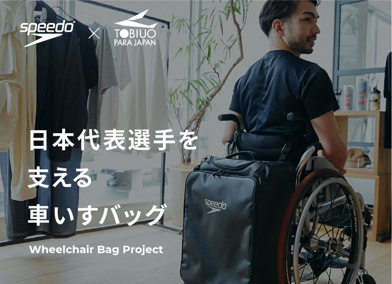 Wheelchair Bag Project
